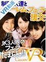 【VR】制服JK達とハーレムフェラ援交
