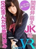 【VR】関西弁萌えJKは兄の歪んだ性教育済み 小椋あずき ダウンロード