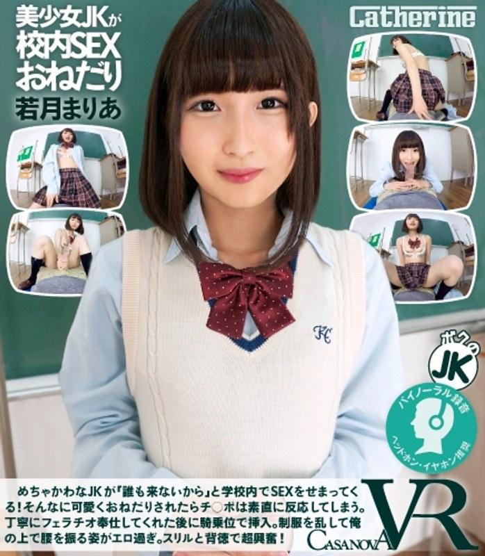 若月まりあの無料動画 【VR】美少女JKが校内SEXおねだり 若月まりあ