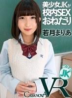 【VR】美少女JKが校内SEXおねだり 若月まりあ ダウンロード