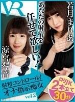 【VR】射精コントロール!オナ指示痴女 vol.2 ダウンロード