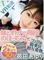 【VR】妹とオトナの階段のぼってみた 苑田あゆり