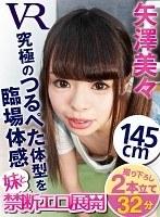 【VR】妹と禁断エロ展開 矢澤美々 ダウンロード