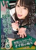 【VR】射精コントロール!オナ指示痴女 vol.10 佳苗るか ダウンロード
