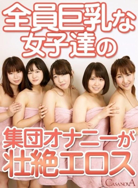 【VR】全員巨乳な女子達の集団オナニーが壮絶エロス