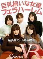 【VR】巨乳揃いな女達のフェラハーレム ダウンロード