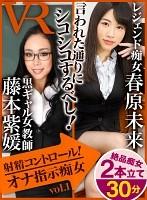 【VR】射精コントロール!オナ指示痴女 vol.1 ダウンロード