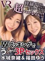 【VR】Wブッキングでうっかり3Pセックス 篠田ゆう 水城奈緒 ダウンロード