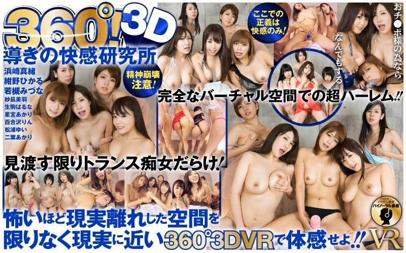 美女、浜崎真緒出演の洗脳無料動画像。【VR】360°!