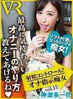 【VR】射精コントロール!オナ指示痴女 vol.13 神波多一花 ダウンロード