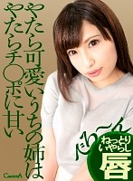 【VR】やたら可愛いうちの姉はやたらチ○ポに甘い 早川瑞希 ダウンロード