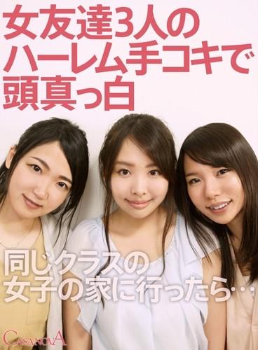 女友達3人のハーレム手コキで頭真っ白