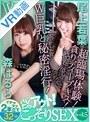【VR】バレたらアウト!コッソリSEX vol.5