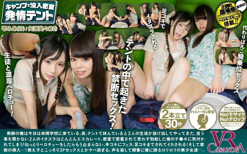 ロリの美少女、矢澤美々出演のイタズラ無料動画像。【VR】キャンプで没入密室 発情テント 矢澤美々 雫みあ