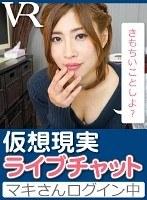 【VR】仮想現実ライブチャット マキさんログイン中 石倉真季