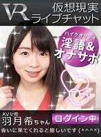 【VR】仮想現実ライブチャット AV女優 羽月希ちゃんログイン中 ダウンロード