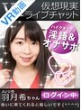 【VR】仮想現実ライブチャット AV女優 羽月希ちゃんログイン中