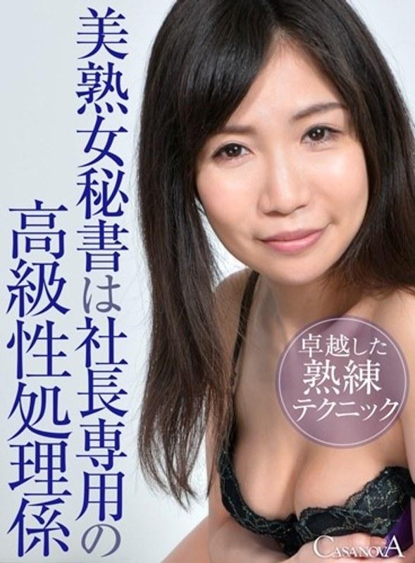 熟女、上野菜穂出演のフェラ無料動画像。【VR】美熟女秘書は社長専用の高級性処理係