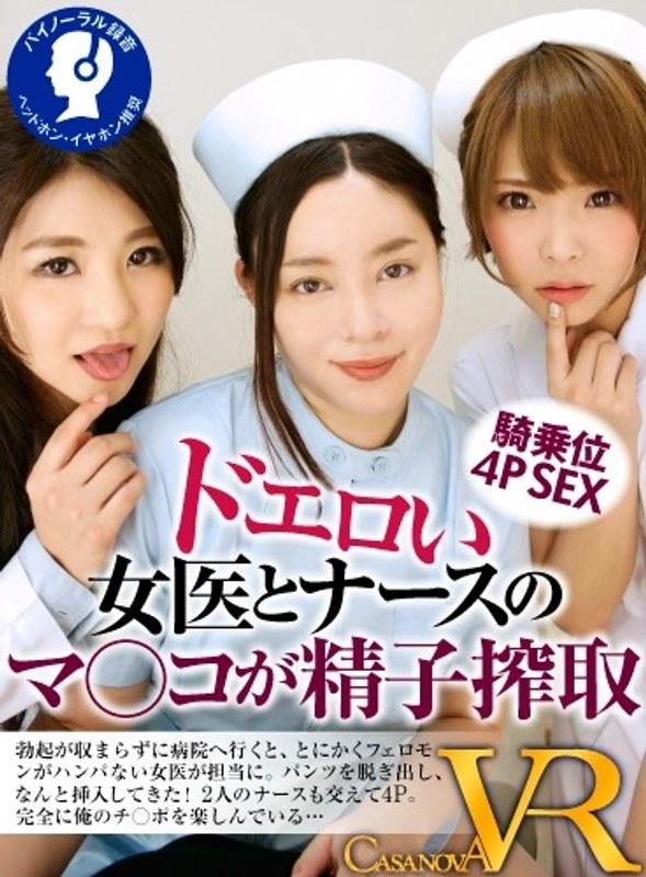 【VR】ドエロい女医とナースのマ○コが精子搾取