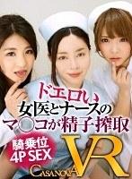 【VR】ドエロい女医とナースのマ○コが精子搾取 ダウンロード