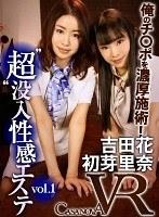 【VR】'超'没入性感エステ vol.1 ダウンロード