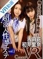 【VR】'超'没入性感エステ vol.1