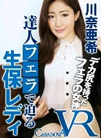 【VR】達人フェラで迫る生保レディ 川奈亜希 ダウンロード