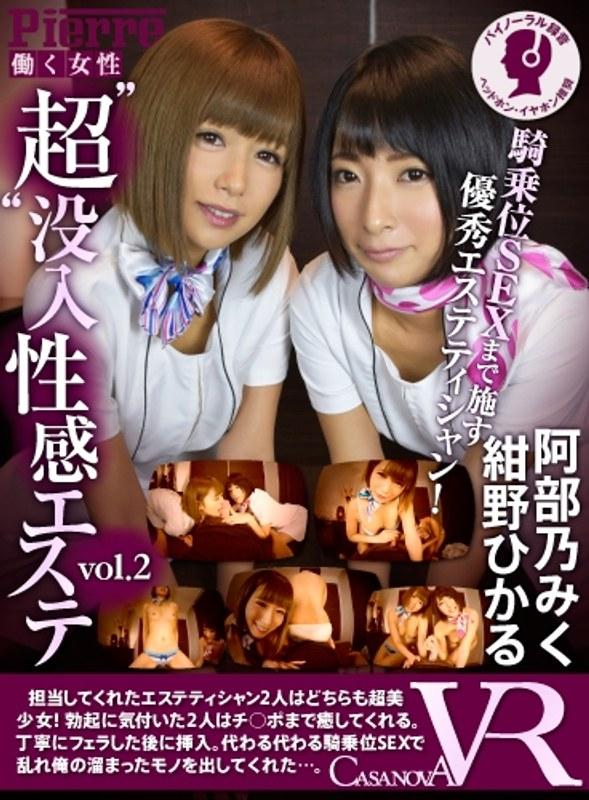 超'没入性感エステ vol.2