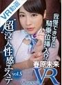 【VR】'超'没入性感エステ vol.5 春原未来