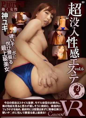 スタイル抜群のお姉さん、神ユキ出演の主観無料動画像。【VR】'超'没入性感エステ vol.6 神ユキ