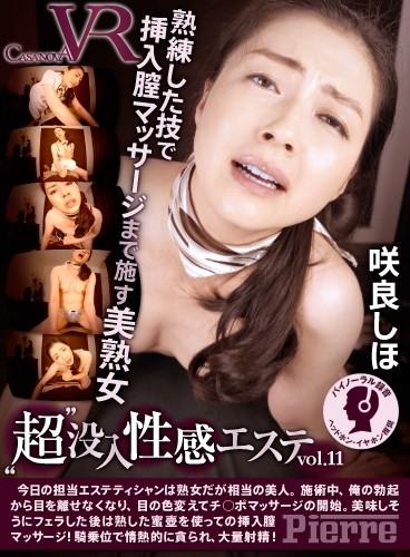 美人、咲良しほ出演の主観無料熟女動画像。【VR】'超'没入性感エステ vol.11 咲良しほ