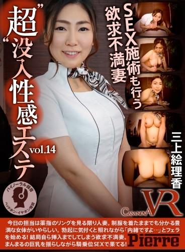 巨乳のOL、三上絵理香出演の騎乗位無料熟女動画像。【VR】'超'没入性感エステ vol.14 三上絵理香