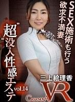 【VR】'超'没入性感エステ vol.14 三上絵理香 ダウンロード