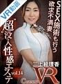 超'没入性感エステ vol.14 三上絵理香
