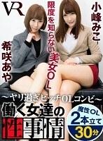 【VR】働く女達の性事情〜ヤリ過ぎビッチOLコンビ〜 サムネ