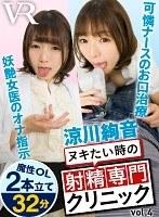 【VR】ヌキたい時の射精専門クリニック vol.4 涼川絢音