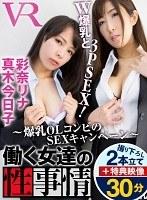 【VR】働く女達の性事情〜爆乳OLコンビのSEXキャンペーン〜 ダウンロード