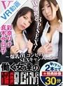 働く女達の性事情~爆乳OLコンビのSEXキャンペーン~