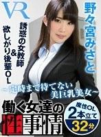 【VR】働く女達の性事情〜定時まで待てない美巨乳美女〜