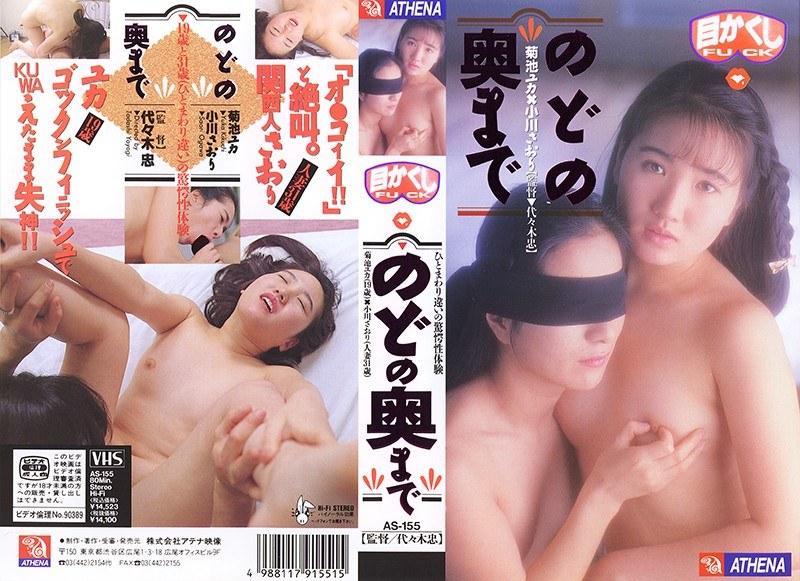 人妻、小川さおり出演のローター無料熟女動画像。目かくしFUCK のどの奥まで