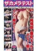 (h_1118as00976)[AS-976] ザ・カメラテスト 純情娘も爆乳ギャルもデビュー前にイジリ抜きだッ!! ダウンロード