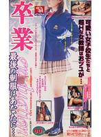 「卒業 最後の制服はあなたに… 可愛い女子校生たちと超Hな女教師はおツユが…」のパッケージ画像