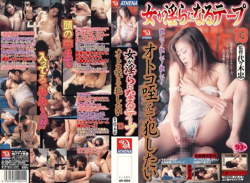 美女の催眠無料熟女動画像。女が淫らになるテープ13 オトコ咥えて犯したい