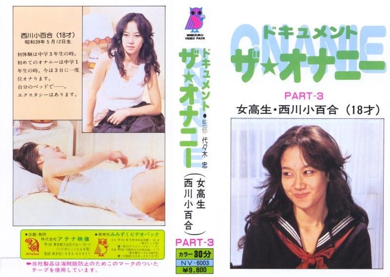 ドキュメント ザ・オナニーPart3 女校生・西川小百合