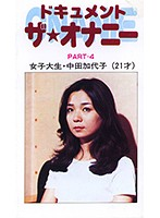 ドキュメント ザ・オナニーPart4 女子大生・中田加代子 ダウンロード