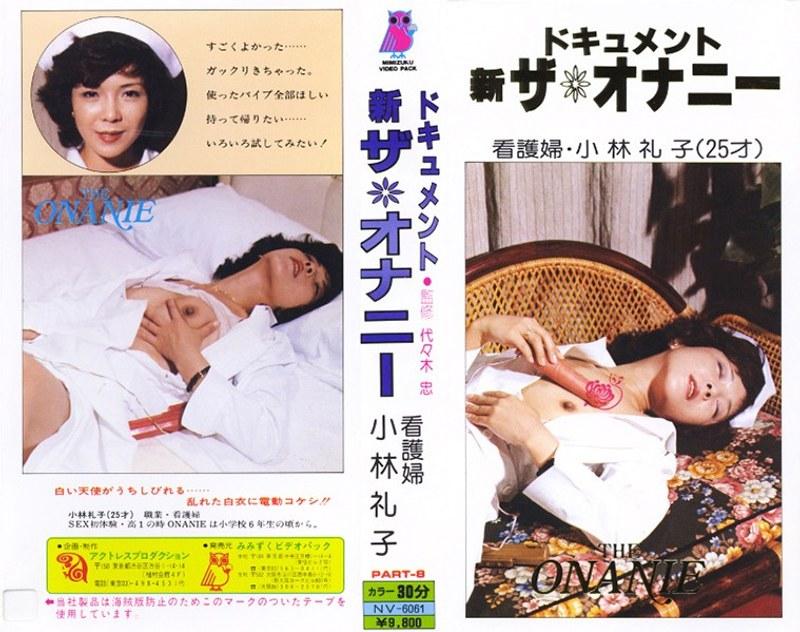 看護婦、小林礼子出演の羞恥無料動画像。ドキュメント 新ザ・オナニーPart8 看護婦・小林礼子
