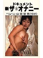 ドキュメント 新ザ・オナニーPart11 '81ミスヌード世界3位 山宮智恵 ダウンロード