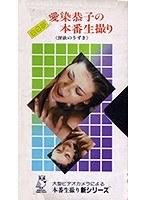 愛染恭子の本番生撮り 淫欲のうずき ダウンロード