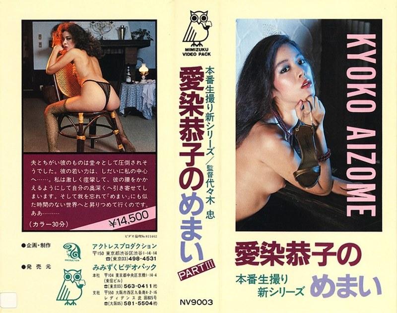 人妻、愛染恭子(青山涼子)出演の無料熟女動画像。本番生撮り新シリーズPARTIII 愛染恭子のめまい