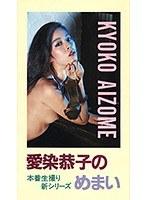 本番生撮り新シリーズPARTIII 愛染恭子のめまい ダウンロード